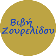 Βιβή Ζουρελίδου / Vivi Zourelidou